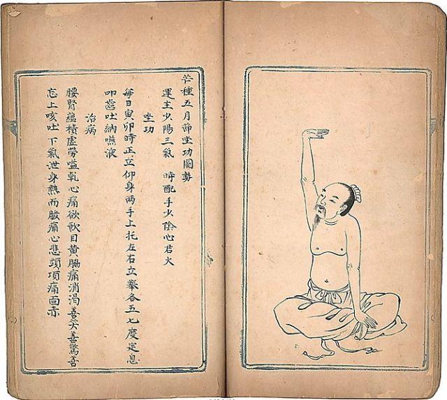 Baduanjin_qigong_book